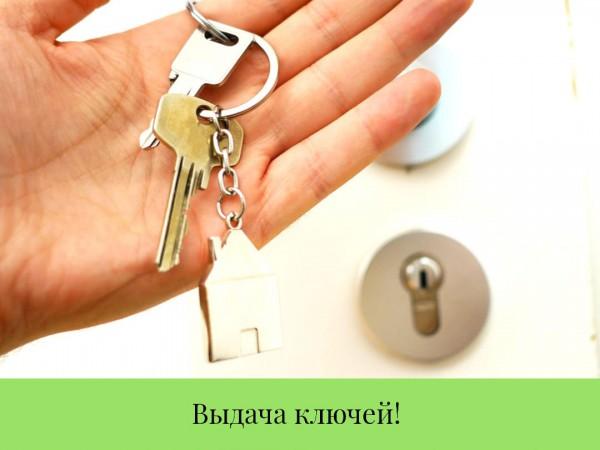 Открыта запись на получение ключей в корпусе 174