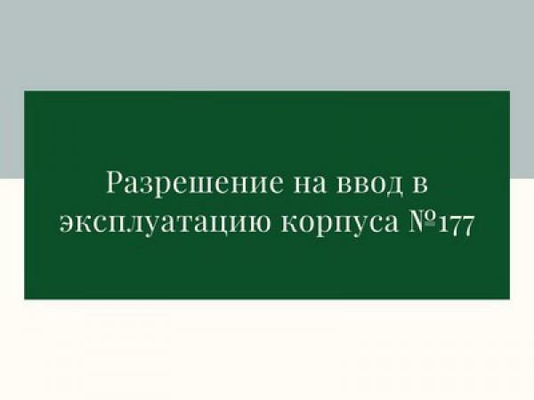 Разрешение на ввод в эксплуатацию корпуса №177