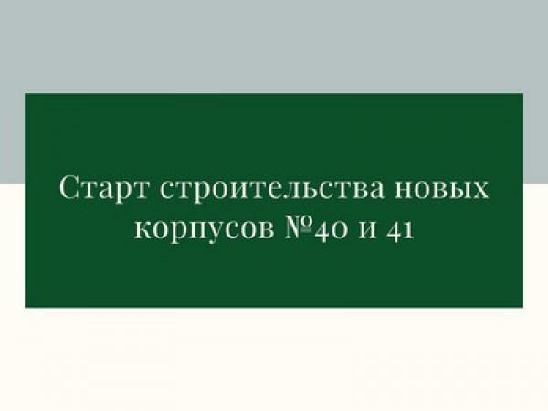 Старт строительства новых корпусов №40 и 41