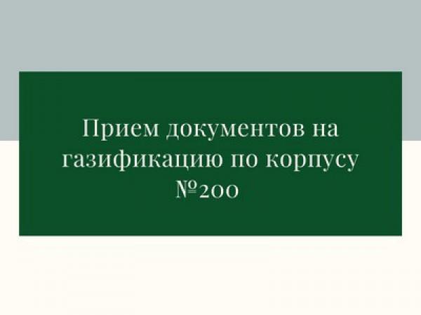 Прием документов на газификацию корпус №200