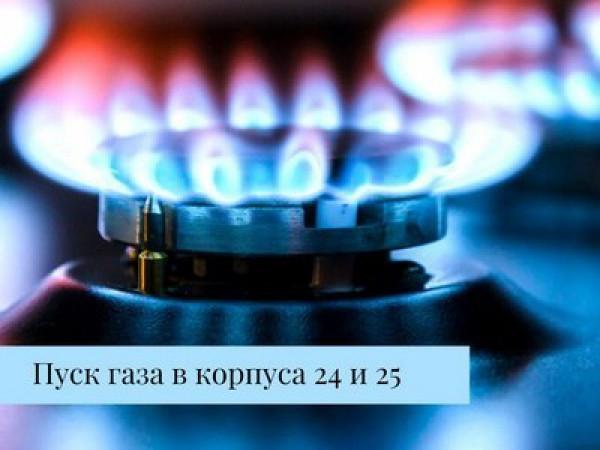Пуск газа в корпусе №24 и 25