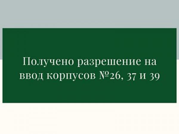 Разрешение на ввод корпуса №№26, 37, 39