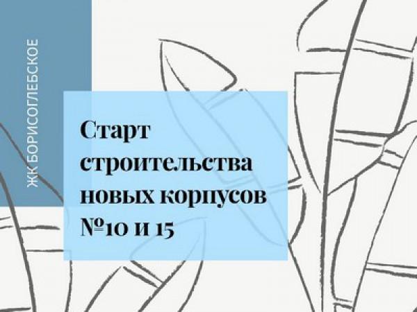Старт строительства новых корпусов №9, 10, 15