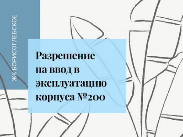 Разрешение на ввод в эксплуатацию корпуса №200