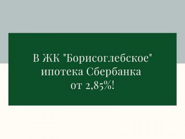 Ипотека от 2,85% на квартиры с ключами!