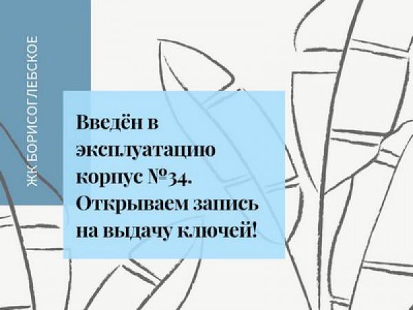 Разрешение на ввод в эксплуатацию корп. №34