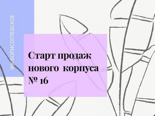 В ЖК «Борисоглебское» старт продаж нового корпуса №16