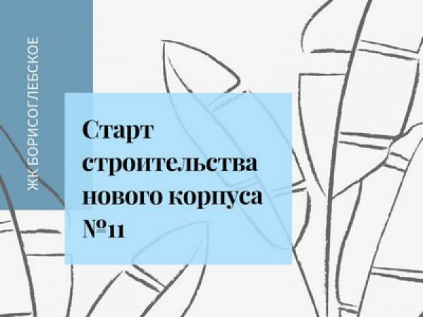Старт строительства нового корпуса №11