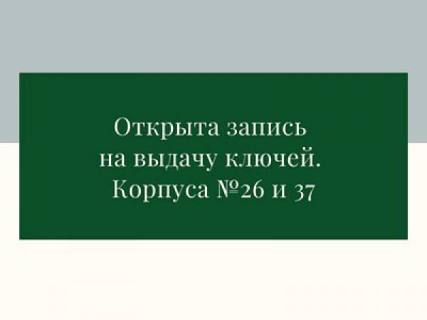 Открыта запись на выдачу ключей в корпусах №26 и 37