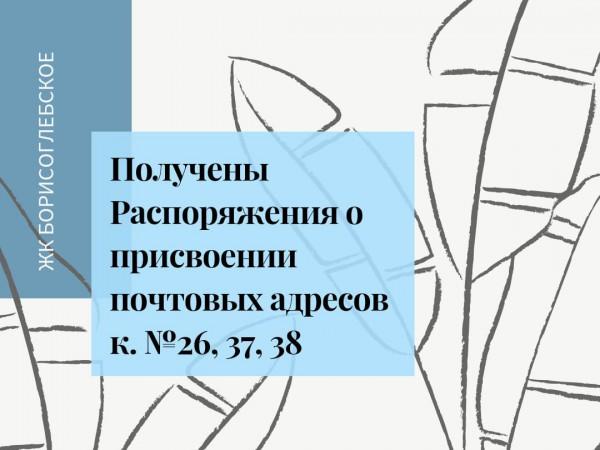 Распоряжения о присвоении почтовых адресов корп. 26, 37, 38