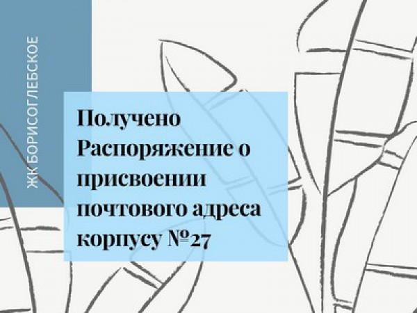 Распоряжения о присвоении почтовых адресов корп. 27