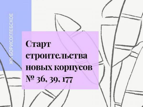 Старт строительства новых корпусов №36, 39, 177