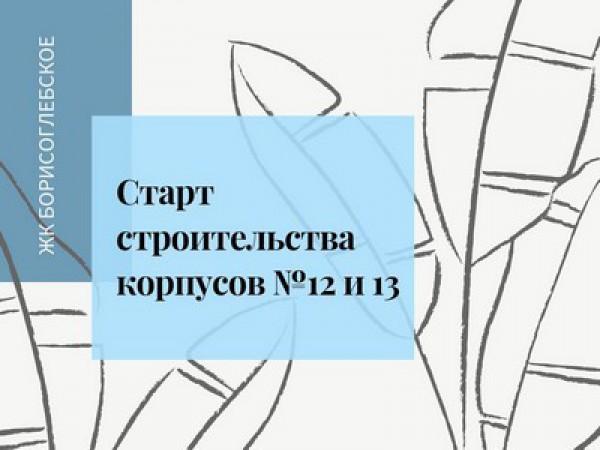 Старт строительства нового корпусов №12, 13