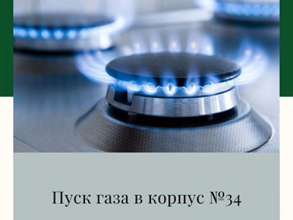 Пуск газа в корпусе 34