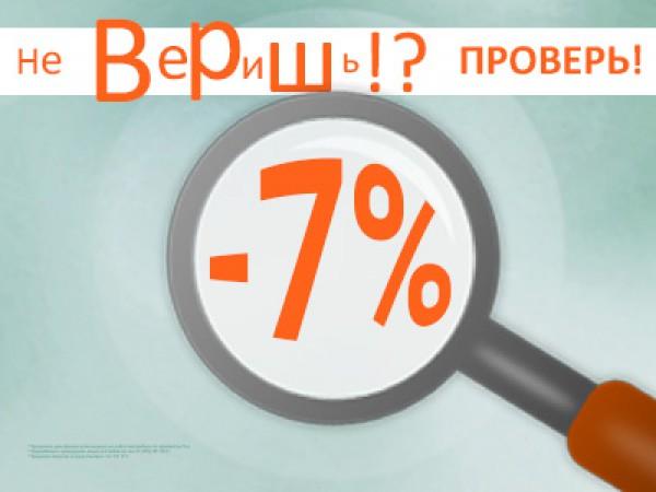 Cкидка 7%