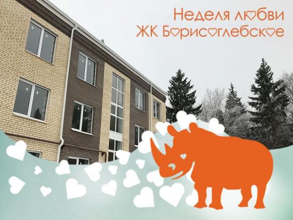 Неделя любви ЖК Борисоглебское