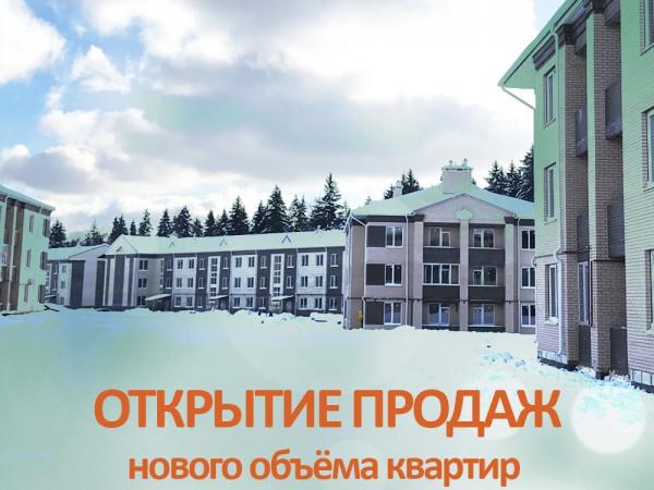 Открытие продажи нового объёма квартир